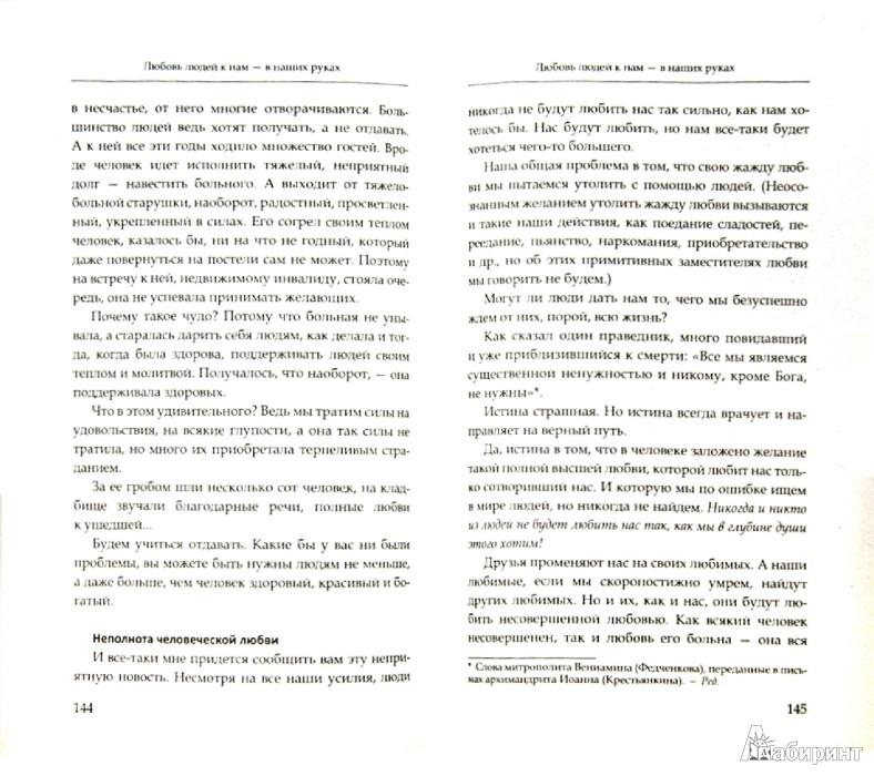 Иллюстрация 1 из 6 для Наполни жизнь любовью - Дмитрий Семеник | Лабиринт - книги. Источник: Лабиринт