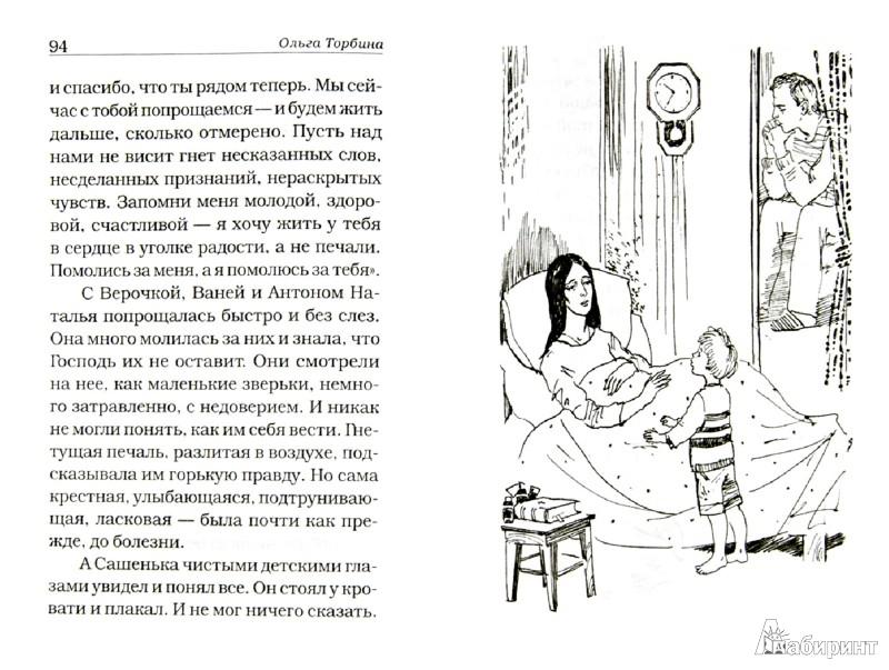 Иллюстрация 1 из 31 для Кусочек праздника в кармане | Лабиринт - книги. Источник: Лабиринт