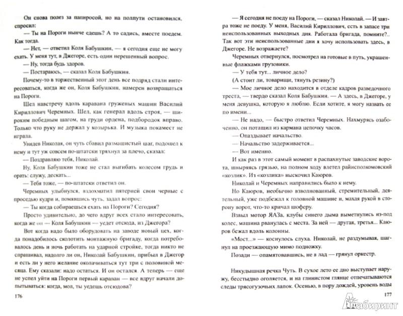 Иллюстрация 1 из 11 для Молодо-зелено - Александр Рекемчук | Лабиринт - книги. Источник: Лабиринт