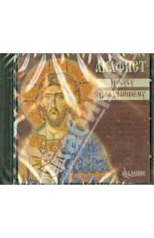 Акафист Иисусу Сладчайшему. Мужской хор под управлением Александра Бордака (CD) акафист иисусу сладчайшему