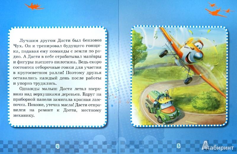 Иллюстрация 1 из 11 для Самолеты. Первая гонка. Мультколлекция | Лабиринт - книги. Источник: Лабиринт