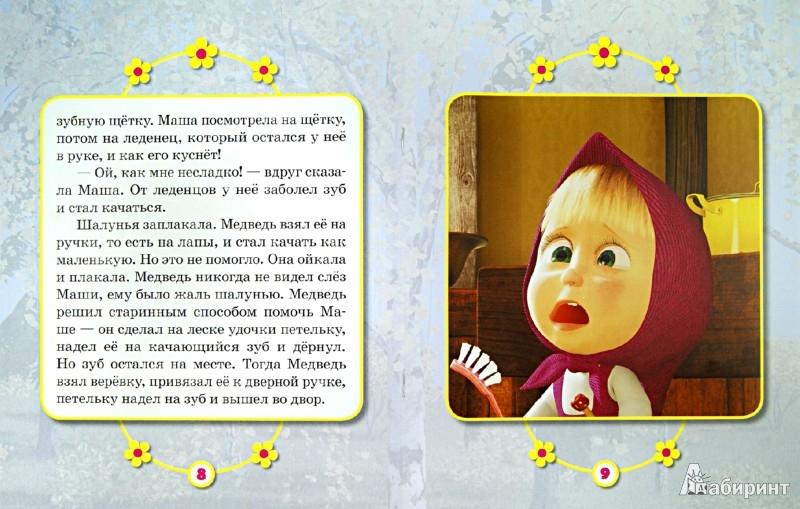 Иллюстрация 1 из 9 для Маша и медведь. Сладкая жизнь. Мультколлекция | Лабиринт - книги. Источник: Лабиринт