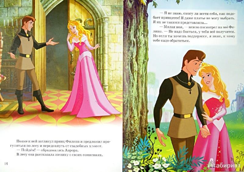 Иллюстрация 1 из 40 для Королевская свадьба Авроры | Лабиринт - книги. Источник: Лабиринт