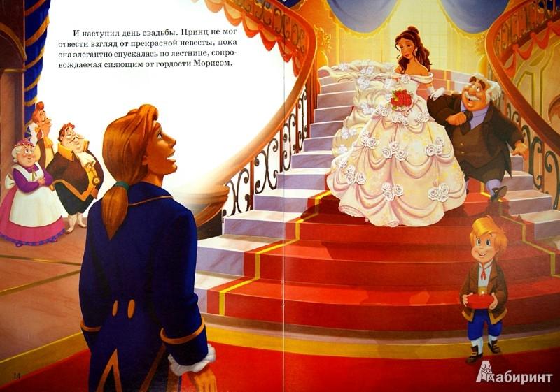 Иллюстрация 1 из 32 для Королевская свадьба Белль   Лабиринт - книги. Источник: Лабиринт