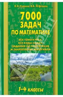 Математика. 1-4 классы. 7000 задач