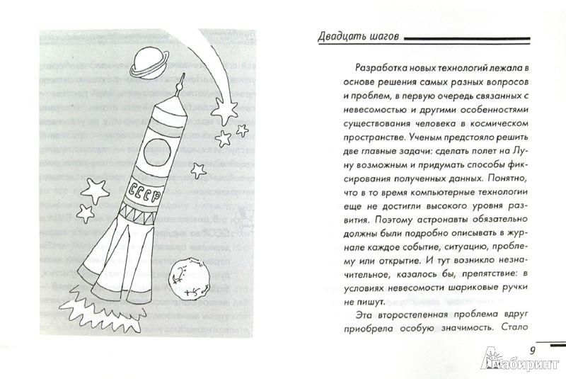 Иллюстрация 1 из 30 для Двадцать шагов. Прими жизнь такой, какая она есть - Хорхе Букай | Лабиринт - книги. Источник: Лабиринт