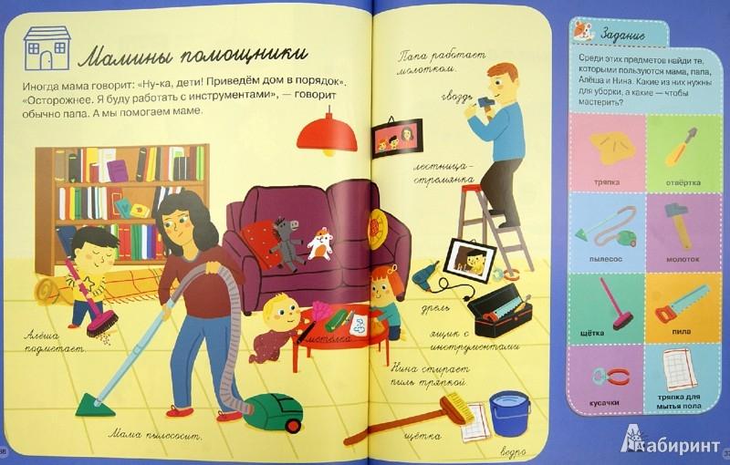 Иллюстрация 1 из 23 для Моя первая энциклопедия в картинках. Больше 500 слов - Сесиль Жюгла   Лабиринт - книги. Источник: Лабиринт