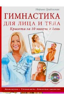 Гимнастика для лица и тела. Красота за 10 минут в день (+DVD)