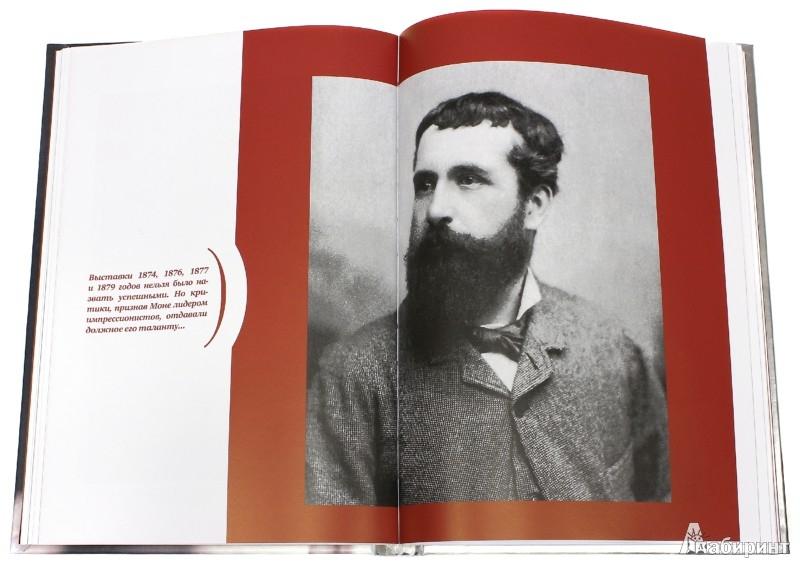 Иллюстрация 1 из 9 для Люди, перевернувшие мир - Зингер, Черепенчук | Лабиринт - книги. Источник: Лабиринт