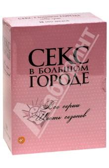 Zakazat.ru: Коллекция. Секс в большом городе. 6 сезонов (18DVD).