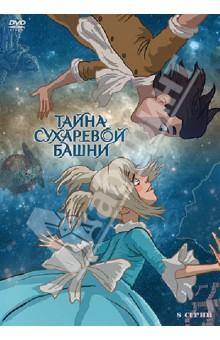 Тайна Сухаревой башни (DVD)