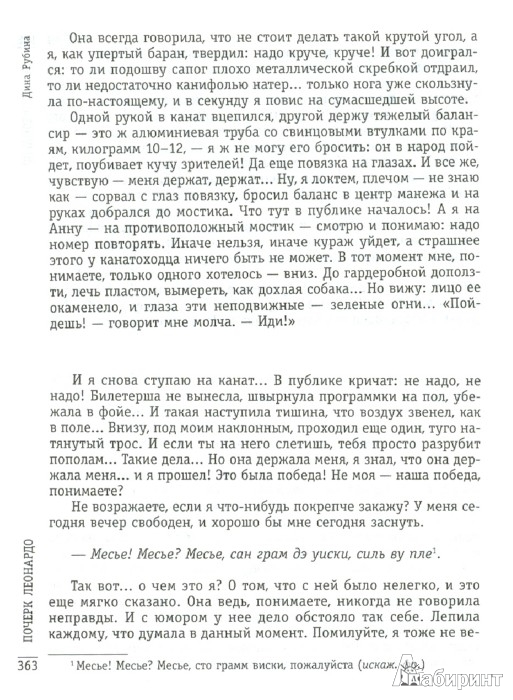 Иллюстрация 1 из 7 для Почерк Леонардо - Дина Рубина   Лабиринт - книги. Источник: Лабиринт