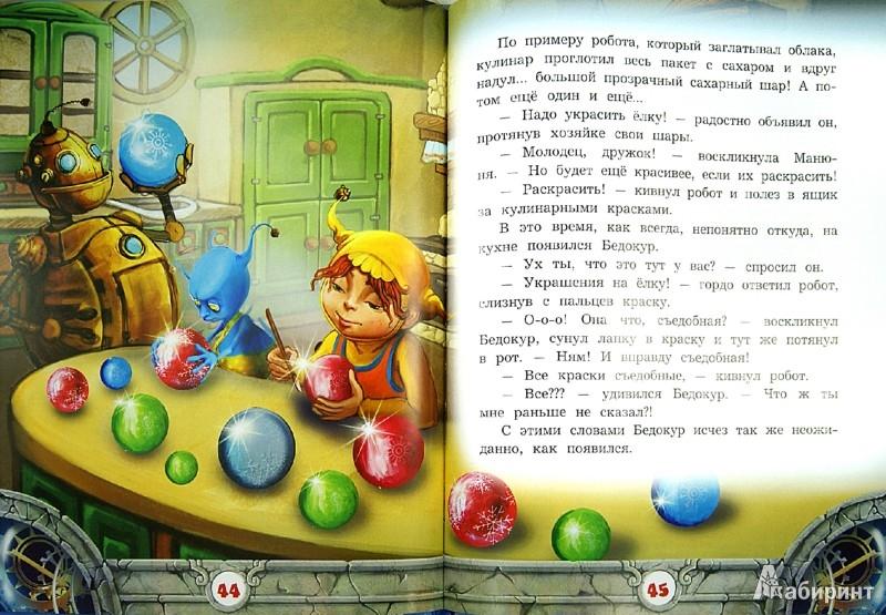 Иллюстрация 1 из 12 для Лучший день в году - Олег Рой | Лабиринт - книги. Источник: Лабиринт