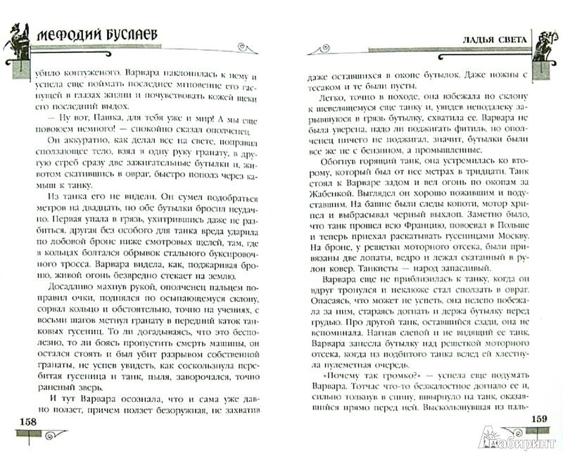 Иллюстрация 1 из 15 для Мефодий Буслаев. Ладья Света - Дмитрий Емец | Лабиринт - книги. Источник: Лабиринт