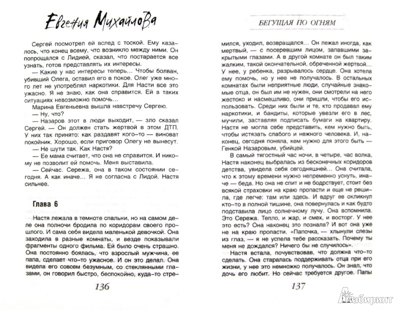 Иллюстрация 1 из 5 для Бегущая по огням - Евгения Михайлова | Лабиринт - книги. Источник: Лабиринт