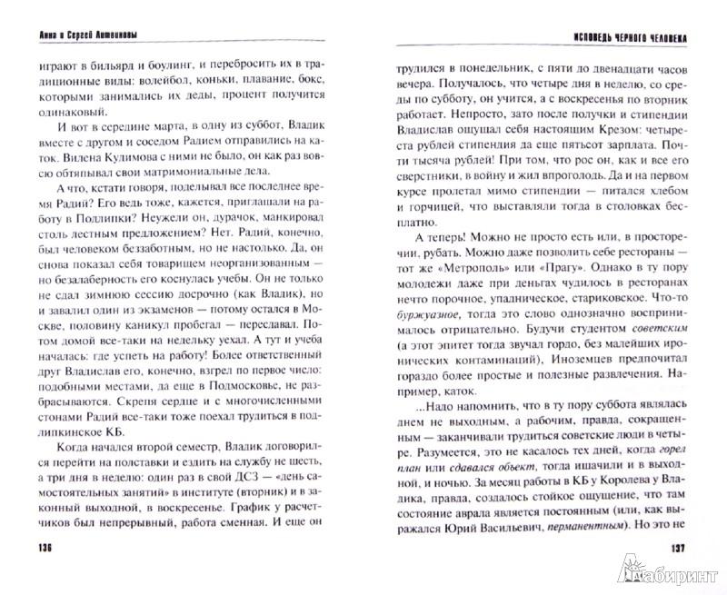 Иллюстрация 1 из 9 для Исповедь черного человека - Литвинова, Литвинов | Лабиринт - книги. Источник: Лабиринт