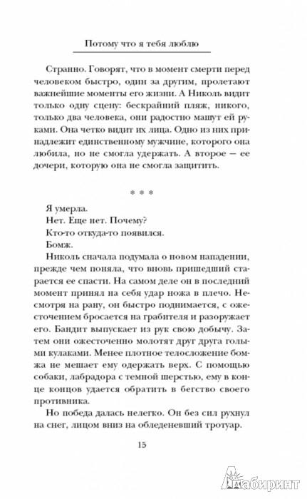 Иллюстрация 1 из 18 для Потому что я тебя люблю - Гийом Мюссо | Лабиринт - книги. Источник: Лабиринт