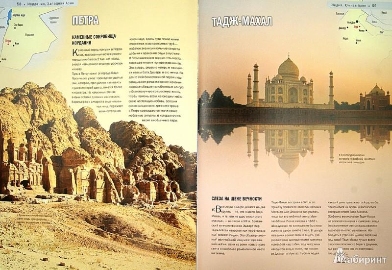 Иллюстрация 1 из 27 для 100 самых романтических мест мира - Соколинская, Яблоко | Лабиринт - книги. Источник: Лабиринт