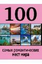 Соколинская Алена, Яблоко Яна 100 самых романтических мест мира цена