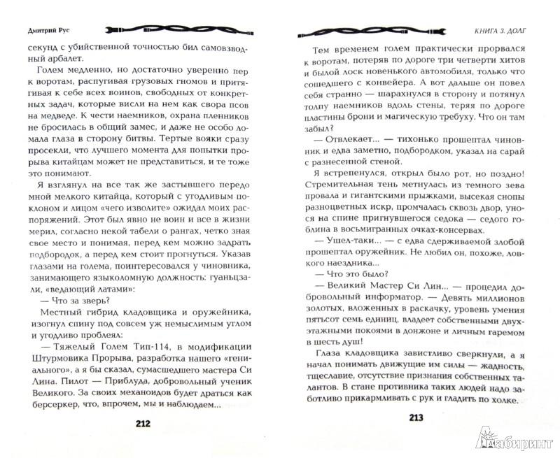 Иллюстрация 1 из 11 для Играть, чтобы жить. Книга 3. Долг - Дмитрий Рус | Лабиринт - книги. Источник: Лабиринт