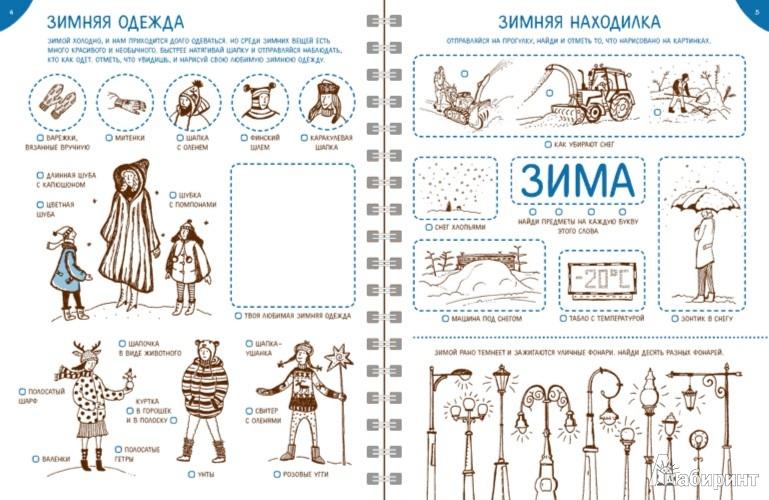 Иллюстрация 1 из 18 для Занималки. Зима. Увлекательные занятия для детей и родителей - Сурова, Суров | Лабиринт - книги. Источник: Лабиринт