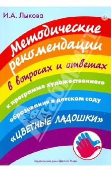"""Методические рекомендации к программе художественного образования в дет. саду """"Цветные ладошки"""""""
