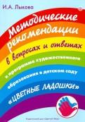 Методические рекомендации к программе художественного образования в дет. саду