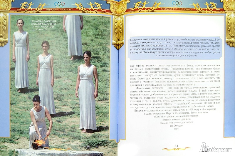 Иллюстрация 1 из 7 для Взгляд изнутри и не только… - Елена Бернаскони   Лабиринт - книги. Источник: Лабиринт