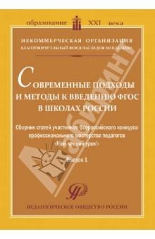 Современные подходы и методы к введению ФГОС в школах России. Сборник статей