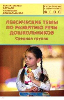Лексические темы по развитию речи дошкольников. Средняя группа. Методическое пособие