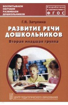 Методическая литература по 2 младшей группе