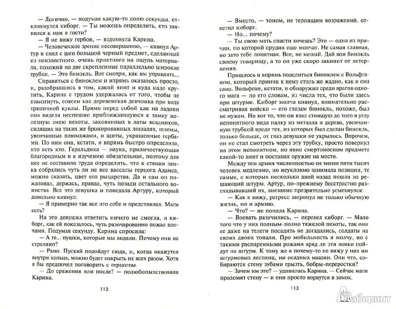 Иллюстрация 1 из 5 для Призрак неведомой войны - Михаил Михеев | Лабиринт - книги. Источник: Лабиринт
