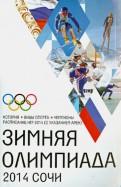 Зимняя Олимпиада. История, виды спорта, чемпионаты, расписание Игр 2014 (с указанием арен)