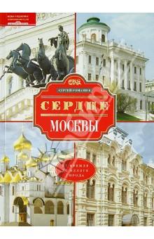 Сердце Москвы. От Кремля от Белого города жуйдемен где в аптеках москвы