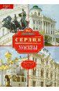 Сердце Москвы, Романюк Сергей Константинович