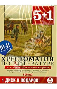 Хрестоматия по литературе. 10-11 классы (6CDmp3) островский а н бесприданница