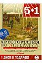 Хрестоматия по литературе. 10-11 классы (6CDmp3).