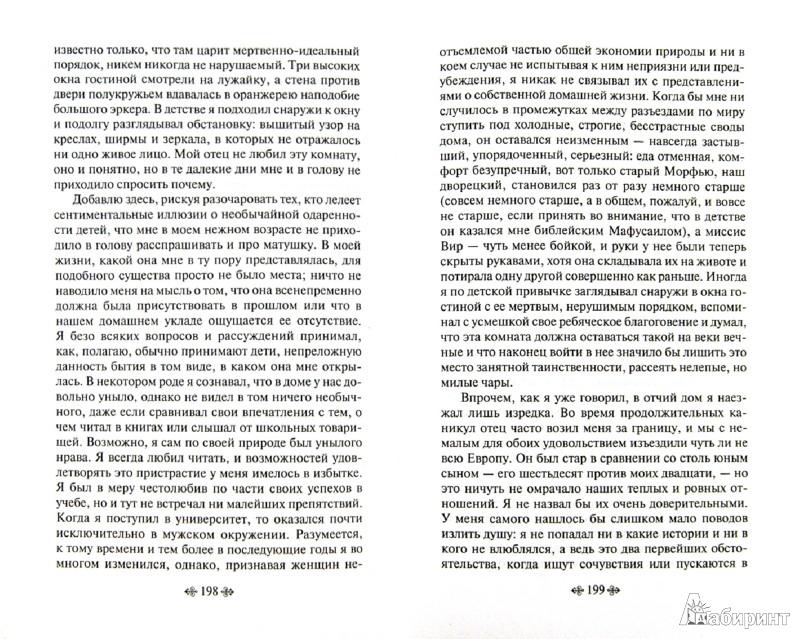 Иллюстрация 1 из 8 для Портрет дьявола. Собрание мистических рассказов   Лабиринт - книги. Источник: Лабиринт