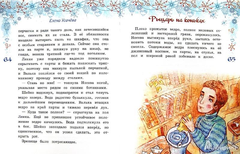 Иллюстрация 1 из 7 для Рыцарь на коньках - Елена Усачева | Лабиринт - книги. Источник: Лабиринт