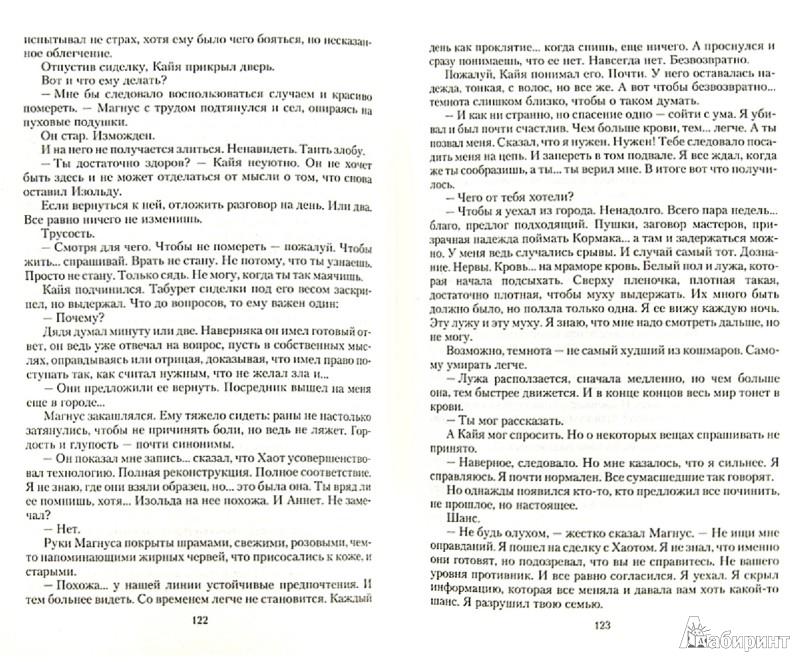 Иллюстрация 1 из 16 для Леди и война. Цветы из пепла - Карина Демина | Лабиринт - книги. Источник: Лабиринт