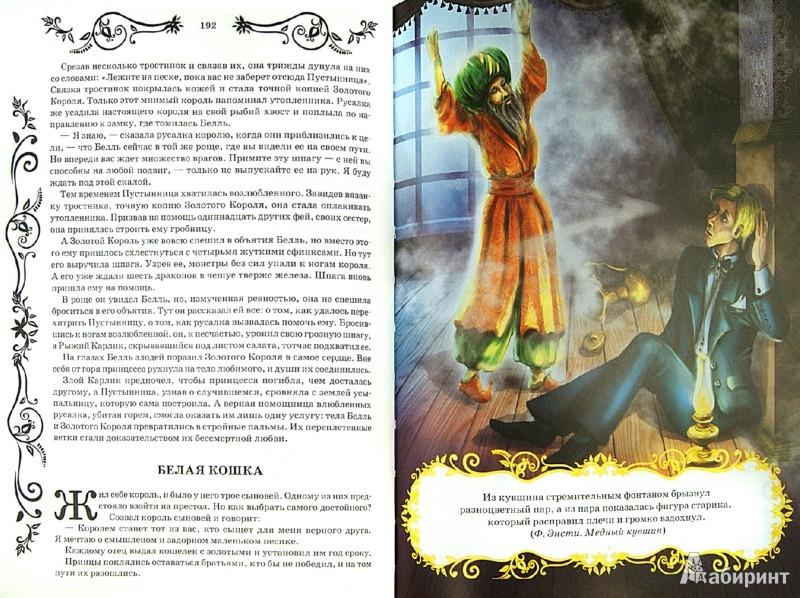 Иллюстрация 1 из 30 для 100 волшебных сказок мира   Лабиринт - книги. Источник: Лабиринт