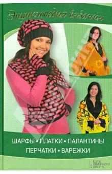 Шарфы, платки, палантины, перчатки, варежки варежки  перчатки и шарфы coccodrillo
