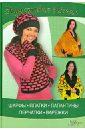 варежки перчатки и шарфы elodie details варежки 103224 103219 Ругаль Елена Васильевна Шарфы, платки, палантины, перчатки, варежки