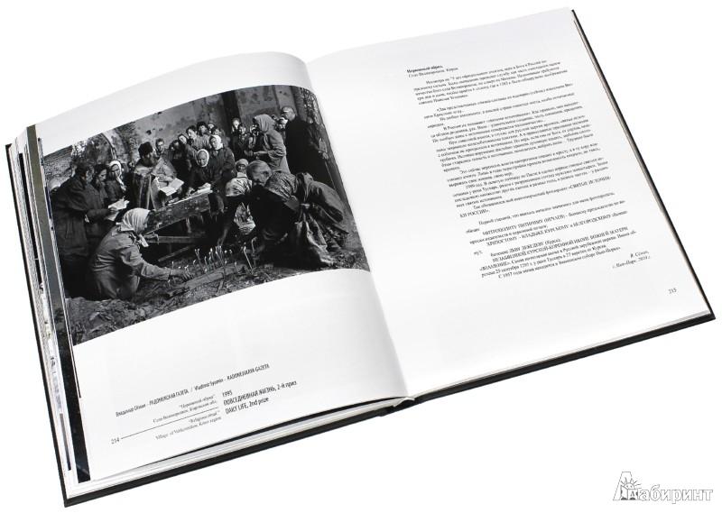 Иллюстрация 1 из 18 для Фотографии российских и советских лауреатов. World Press Photo 1955-2010 | Лабиринт - книги. Источник: Лабиринт