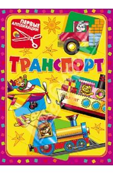 Транспорт. Аппликация для малышей