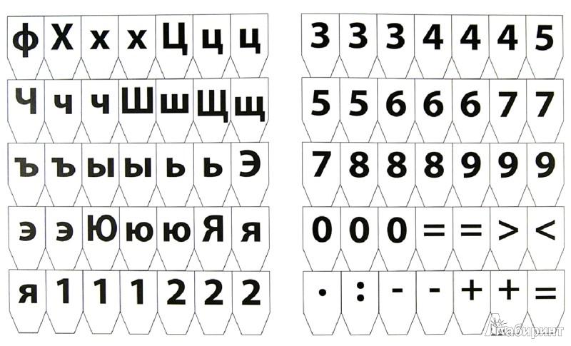 Иллюстрация 1 из 9 для Касса букв, слогов и счета (Заяц) | Лабиринт - книги. Источник: Лабиринт