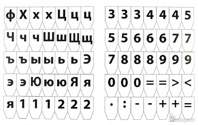 Иллюстрация 1 из 7 для Касса букв, слогов и счета (Щенок) | Лабиринт - книги. Источник: Лабиринт
