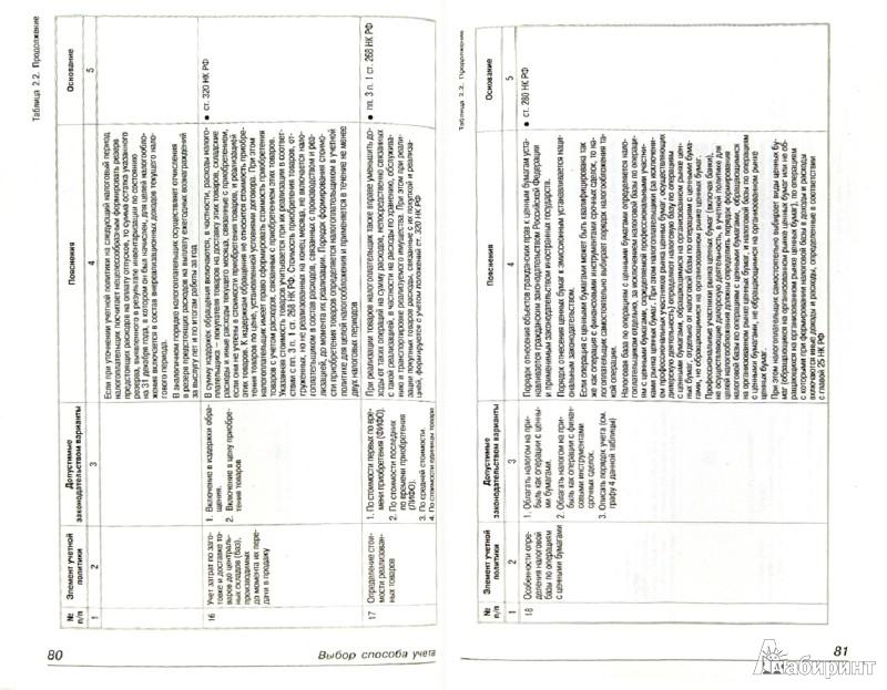 Иллюстрация 1 из 9 для Учётная политика. Бухгалтерская и налоговая | Лабиринт - книги. Источник: Лабиринт