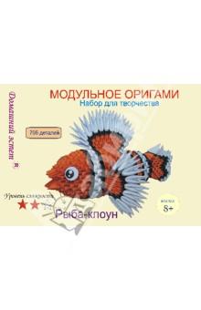 Набор для творчества. Модульное оригами. Рыба-клоун