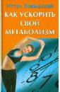Обложка Как ускорить свой метаболизм